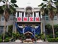 新營天主堂 Xinying Catholic Church - panoramio (1).jpg