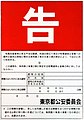東京都の性風俗営業等に係る不当な勧誘、料金の取立て等及び性関連禁止営業への場所の提供の規制に関する条例に基づく東京都公安委員会標章.jpg