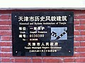 河南路183-187号铭牌.jpg