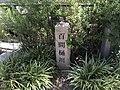 百間樋の石碑.jpg
