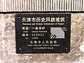 福建路25-29号铭牌.jpg