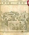 福爾摩沙-臺灣人民於第一次世界大戰後要求選舉權 People of Formosa-Taiwan Demands Suffrage after World War I.jpg