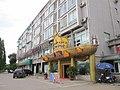 衢州市煌家大酒店 - panoramio.jpg