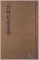 諺解胎産集要.pdf