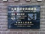 贵州路86号铭牌.jpg