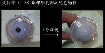 玻璃管內壁除氣劑退色之過程