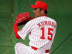 Hiroki Kuroda - Kuroda's first stint with the Hiroshima Toyo Carp