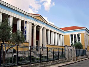 Education in Greece - Zosimaia School, Ioannina