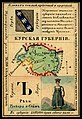1856. Card from set of geographical cards of the Russian Empire 072.jpg