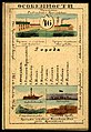 1856. Card from set of geographical cards of the Russian Empire 159.jpg