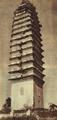 195201 大理崇圣寺.png