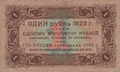 1 рубль РСФСР 1923 года. Реверс.png
