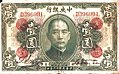 1 Dollar - Central Bank of China (1923) 01.jpg
