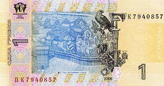 Ukrainian hryvnia - 1 hryvnia reverse
