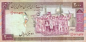 Liberation of Khorramshahr - 2000 rial banknote of Iran, depicting Iranian forces after the liberation of Khorramshahr.