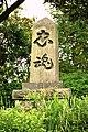 2008瑞芳公園敷地内にある忠魂碑Anterior.jpg
