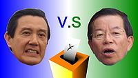 2008TaiwanPresidentialElection Ma vs Hsieh.jpg
