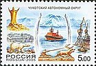 997 Chukotka-Autonomous-District Stamps of Russia, 2005.jpg