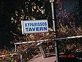 A@a near kathikas village paphos cy. - panoramio (2).jpg