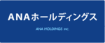ANA Holdings Logo.png
