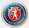 Academy of the Ministry of Internal Affairs of Georgia logo.jpg