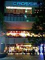 Akihabara UDX Restaurants mall.jpg