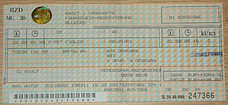 Allegro (train) - Allegro train ticket from St. Petersburg to Helsinki.