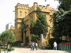 American University of beirut3.jpg