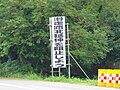 Anti-airport slogan of Sanrizuka-Shibayama United Opposition League against Construction of the Narita Airport-1.JPG