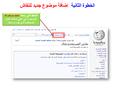 Arabic wikipedia tutorial discuss user (3).png