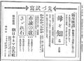 Asahi Kinema ad 1929.png