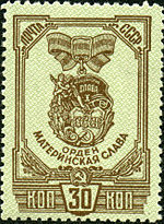 Awards of the USSR-1945. CPA 985.jpg