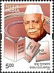 Babu Gulabrai 2002 stamp of India.jpg