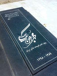 Bahman-Beigi-Tombstone.jpg