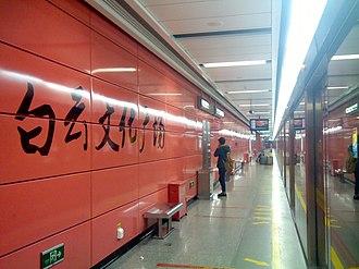Baiyun Culture Square station - Image: Baiyun Cultural Square Station Platform