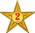 Barnstar of Two Year Diligence (Arabic).png