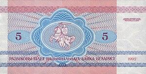 Belarus-1992-Bill-5-Reverse