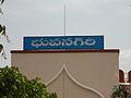 Bhongir Railway Station Entrance Board.jpg
