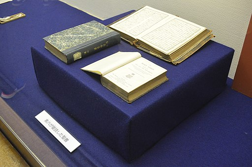 Bible in Numazu City Archives of Meiji History ac