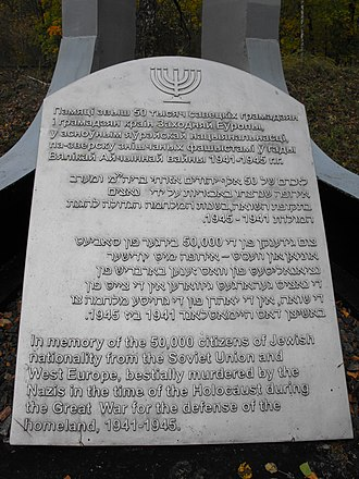 Bronna Góra - Image: Bronnaya Gora monument to about 50000 Jews 1g