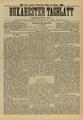 Bukarester Tagblatt 1891-02-24, nr. 042.pdf