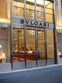 Bulgari shop in the 5th Ave - New York.jpg