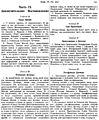 Bundesgesetzblatt (Austria) 1955 0761.jpg