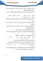 C++لغة تحياتي وائل عادل الصلوي c++.pdf