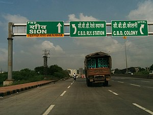 CBD Belapur - Exit sign for CBD Belapur on Sion Panvel Highway