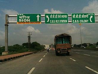 CBD Belapur - Exit sign for CBD Belapur on Sion Panvel Highway