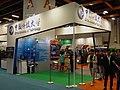 CUTe booth, Taipei IT Month 20171209.jpg