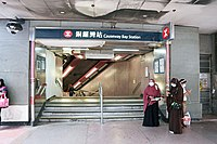 Causeway Bay Station 2020 08 part11.jpg