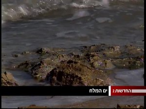 File:Channel2 - Dead Sea.webm