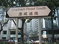 Chatham Road South.jpg